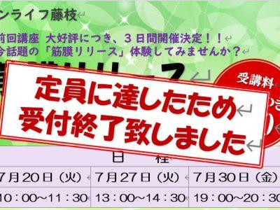 【満員御礼】特別講座(7/20・27・30日)筋膜リリース&ヨガ(受講料 各1回 ¥700)